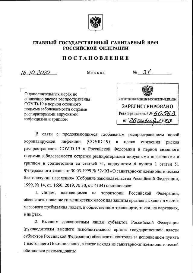 В Белгородскую область пришли новые ограничения из-за CoViD-19, фото-1
