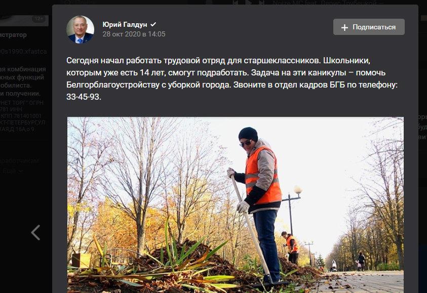 Юрий Галдун пригласил подростков поработать