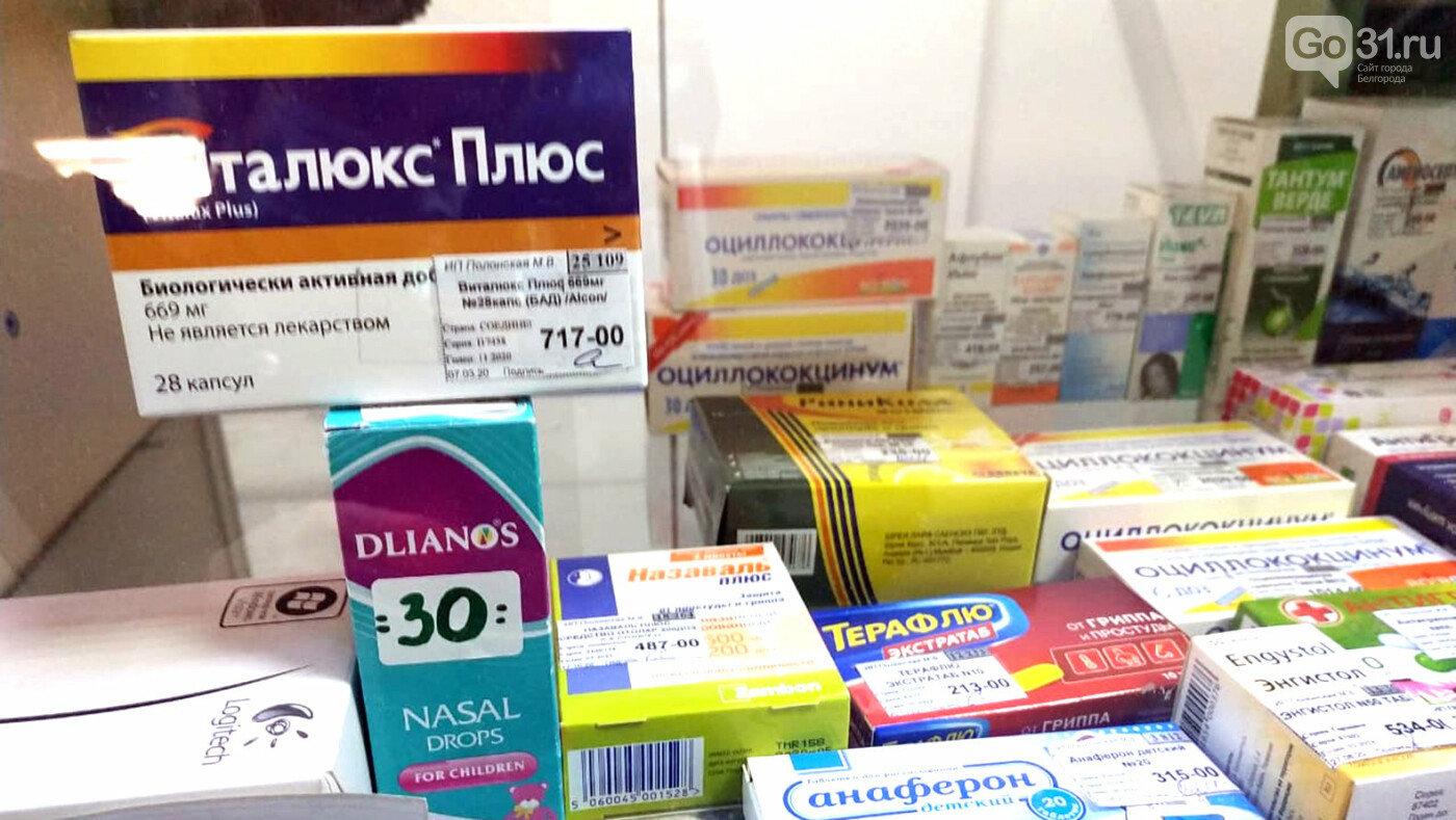 Лекарства, Фото: Анастасия Самойлова