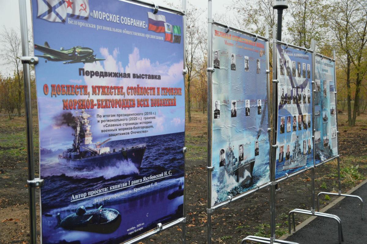 В Белгородской области открылся памятник морякам, фото-3