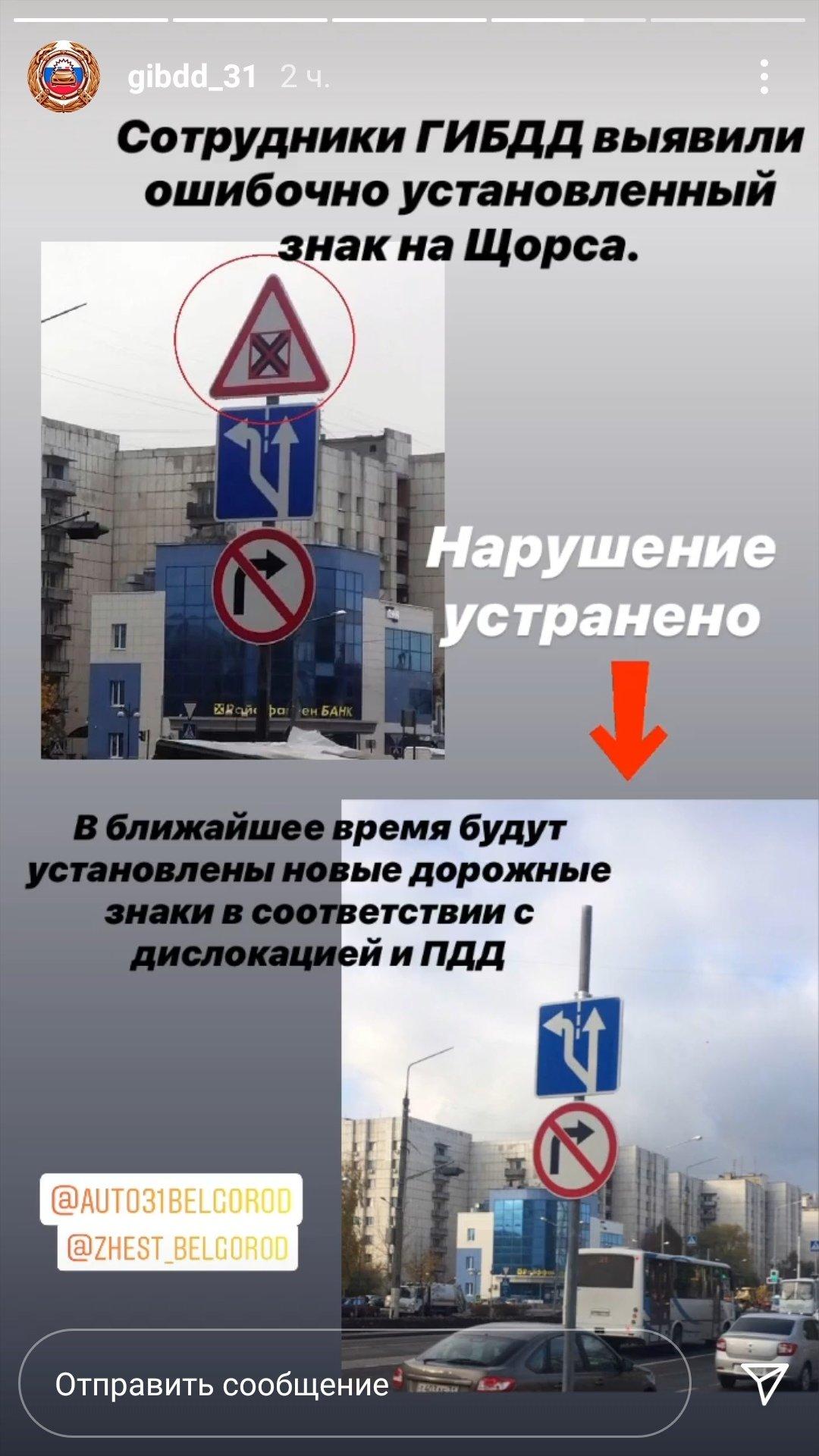 Комментарий ГИБДД о знаке на Щорса, Instagram-аккаунт ГИБДД