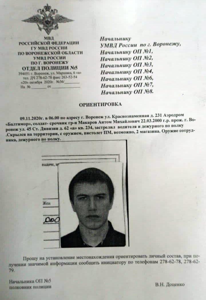 Ориентировка на нападавшего, «Авто Белгород»