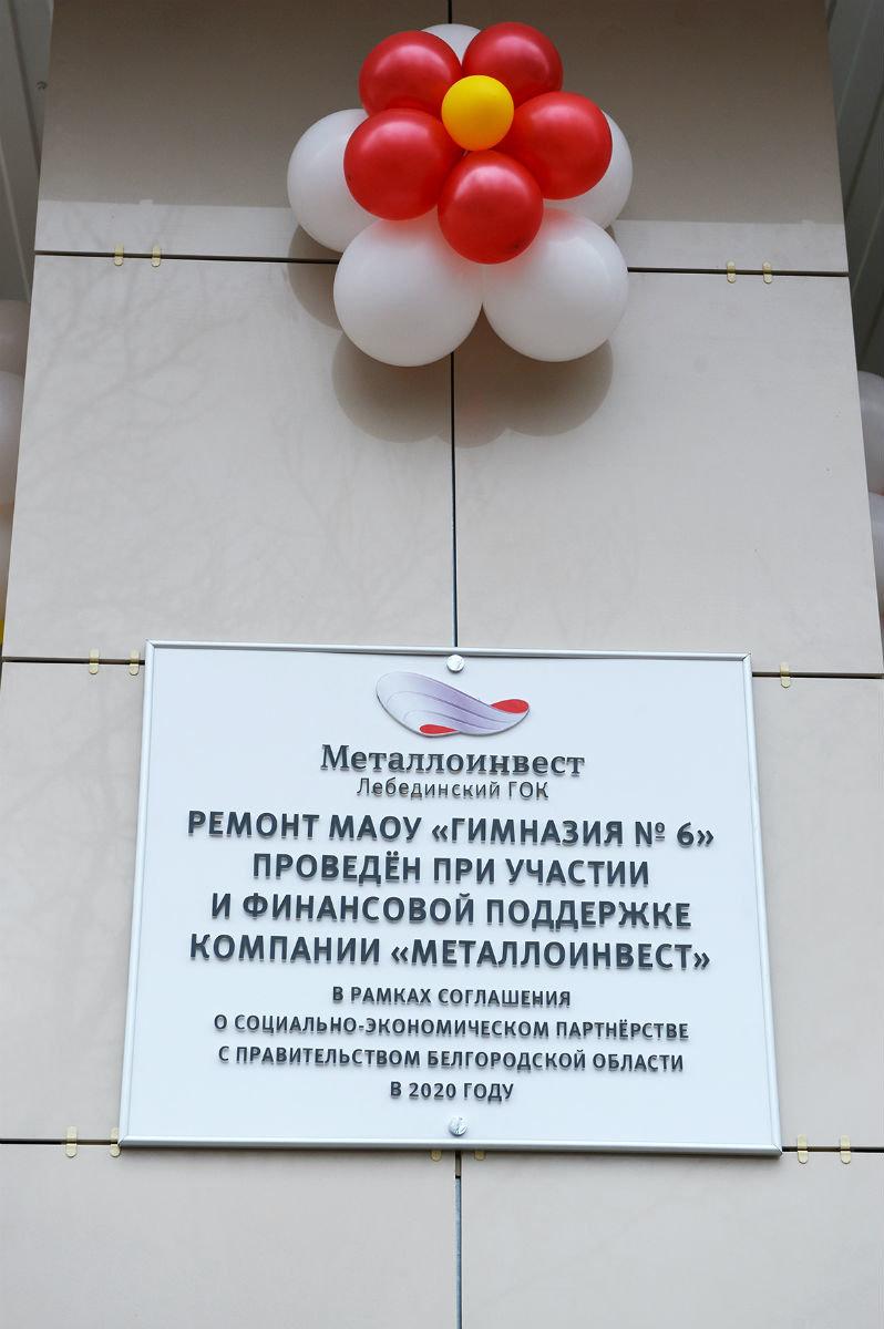 При поддержке «Металлоинвеста» реконструировали гимназию в Губкине, фото-2