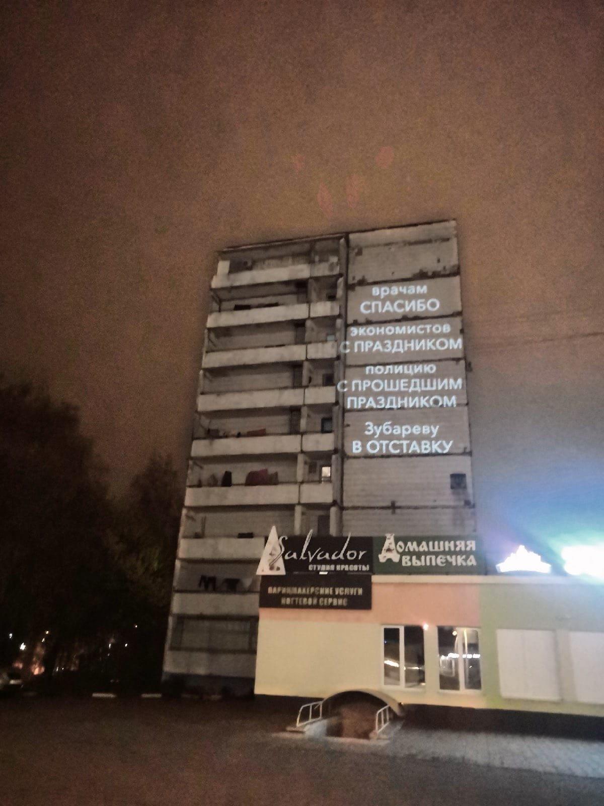 Проекция на доме возле горбольницы № 2, «Скорая Молодёжная Помощь»