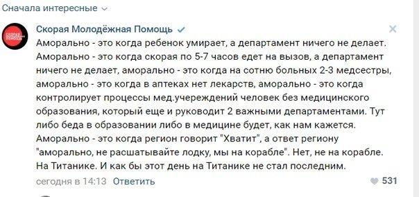 Ответ Наталии Зубаревой, «Скорая Молодёжная Помощь»