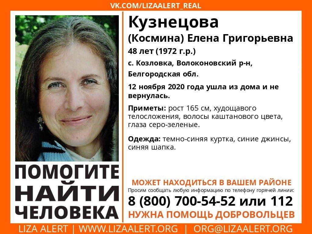 В Белгородской области разыскивают 48-летнюю женщину