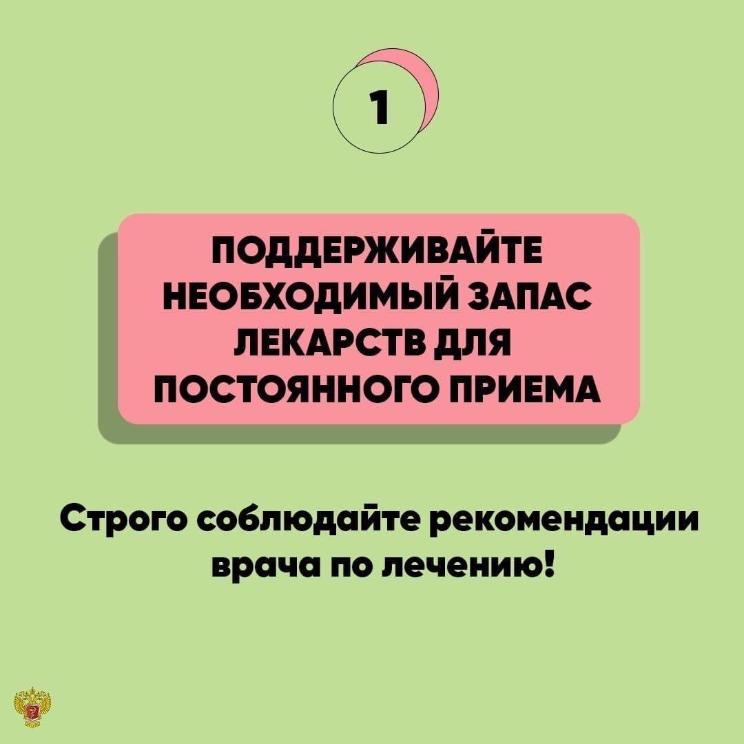 Советы сердечникам, Белгородский депздрав