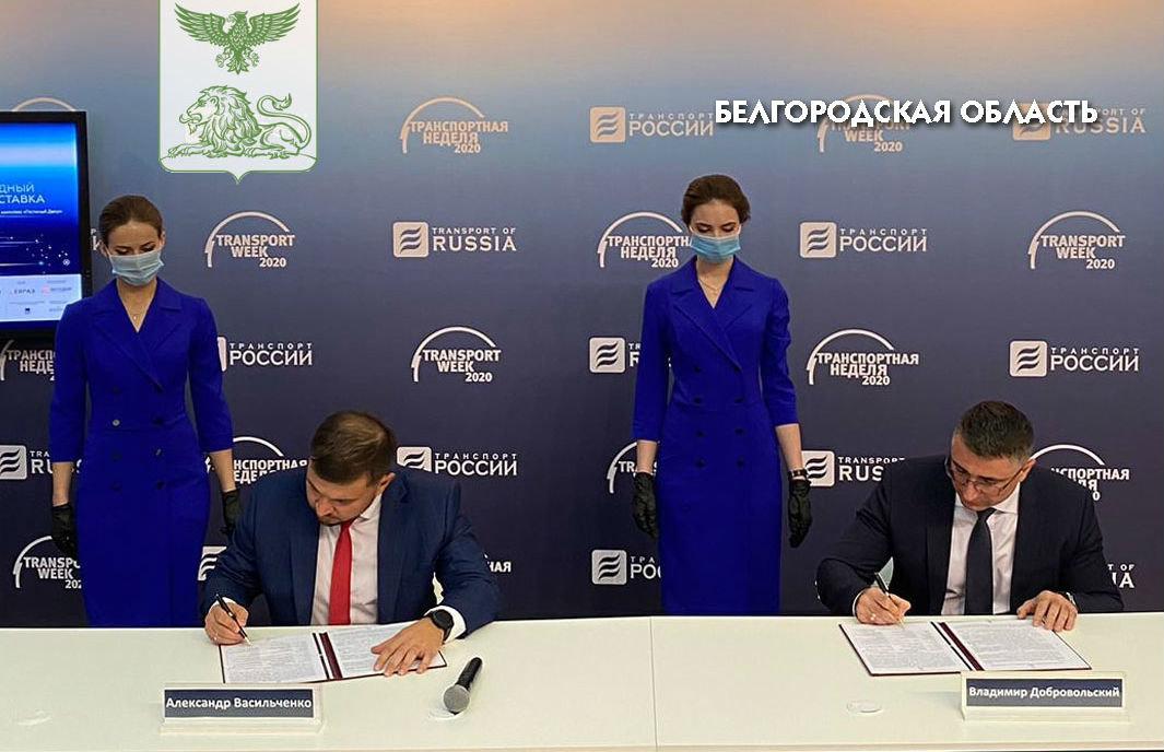 Договор на поставку новых автобусов в Белгородскую область, пресс-служба губернатора и правительства БО