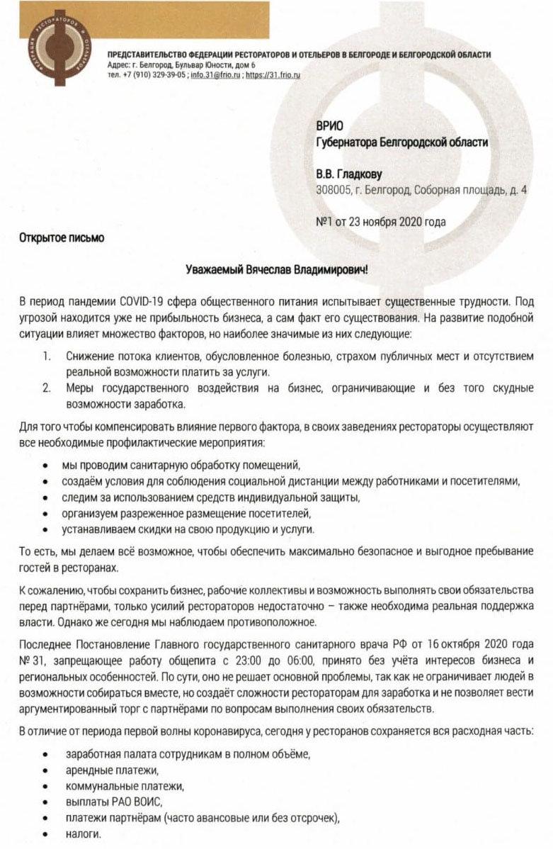 Обращение ФРиО к В. Гладкову, Федерация рестораторов и отельеров Белгородской области