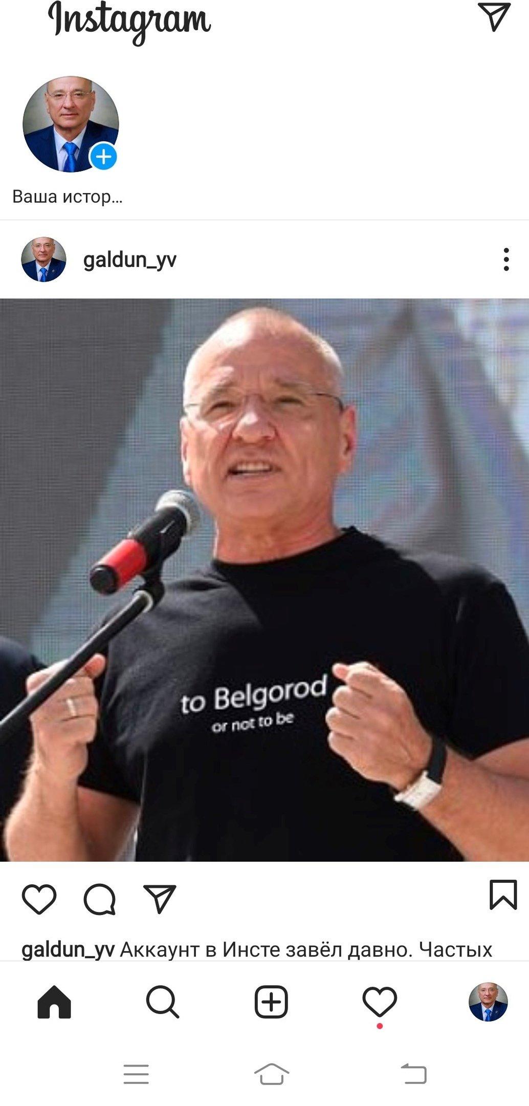 Мэр Белгорода завёл аккаунт в Инстаграме