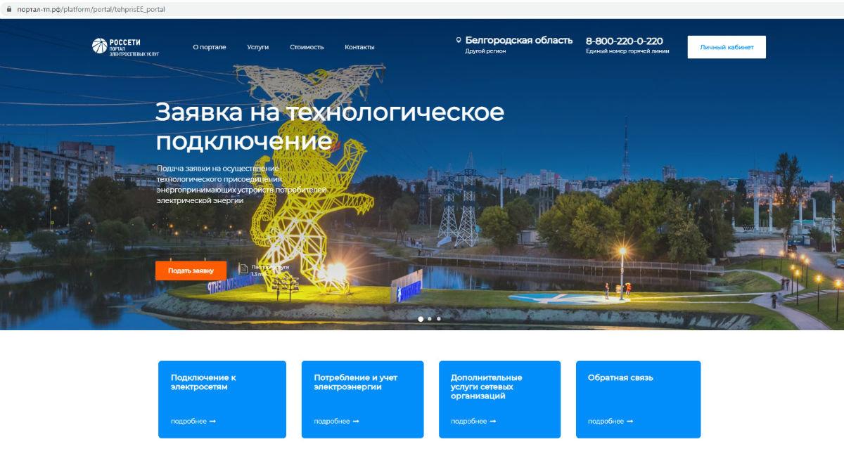 В Белгородской области упрощён порядок подключения к электросетям, фото-1