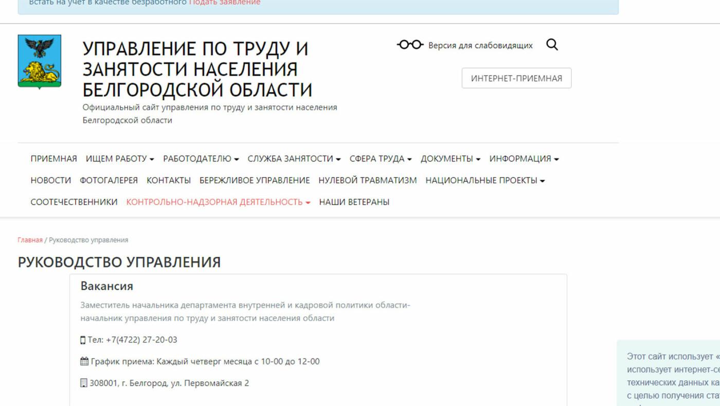 С сайта управления по труду и занятости Белгородской области