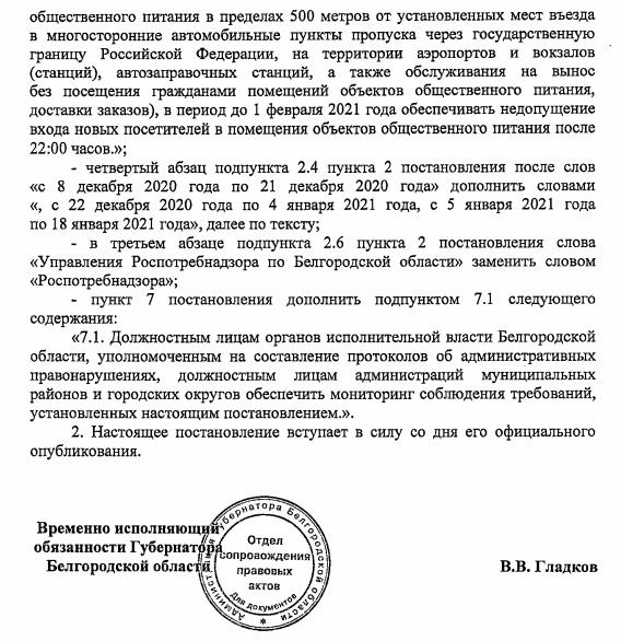 Изменённое постановление, Правительство области