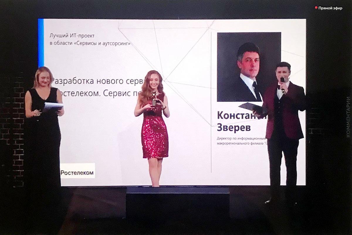 Сервис печати «Ростелекома» стал лучшим ИТ-проектом 2020 года, фото-1