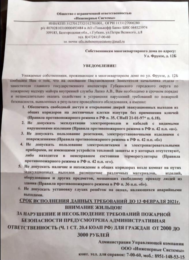 Рекомендации жителям дома 12б в Губкине Белгородской области, Фото: паблик во ВКонтакте «Губкин говорит»