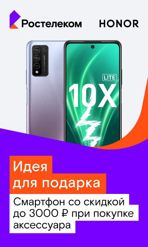 В салонах «Ростелекома» стартовала праздничная акция на смартфоны, фото-1