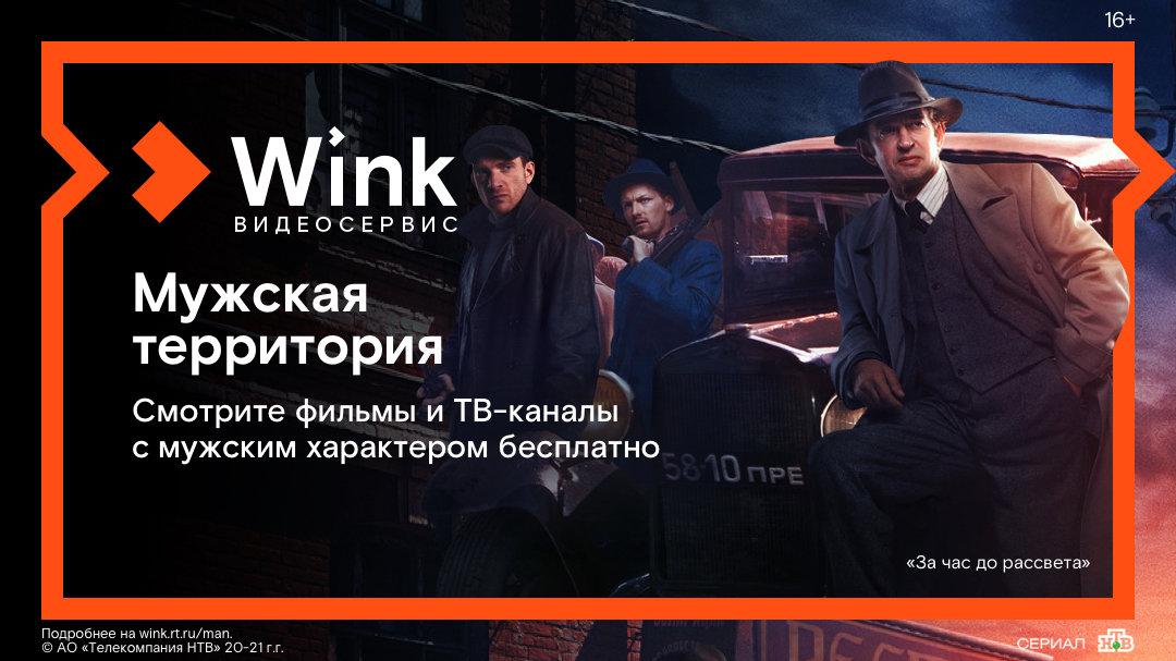 23 февраля Wink приглашает на мужскую территорию, фото-2