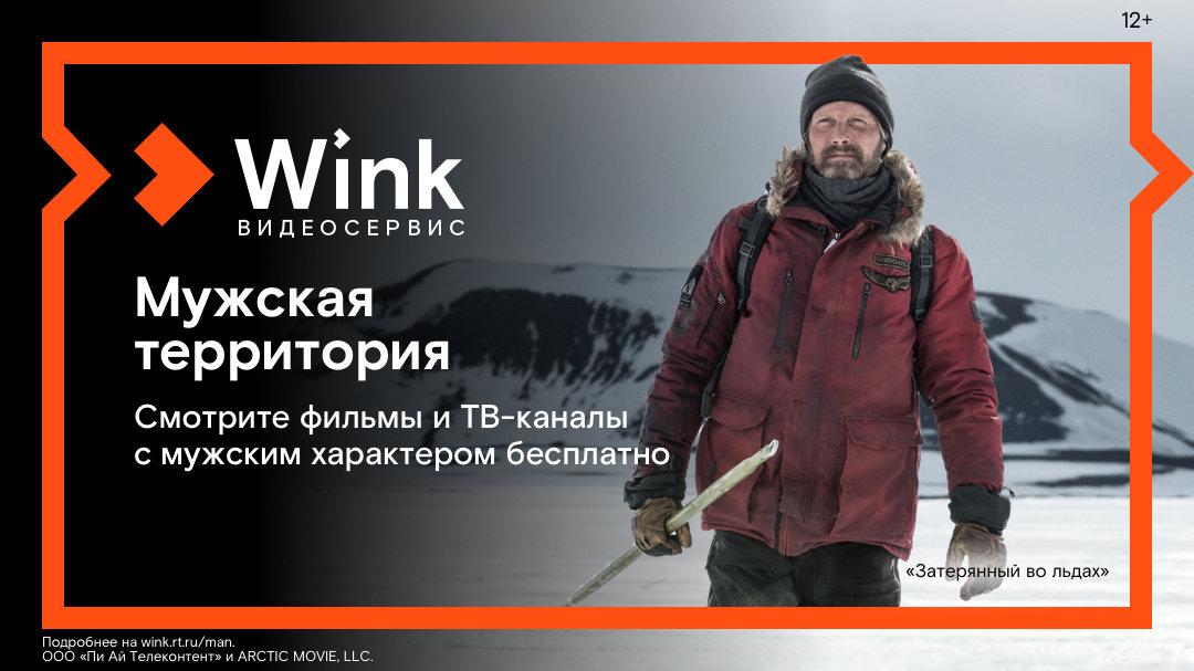 23 февраля Wink приглашает на мужскую территорию, фото-1