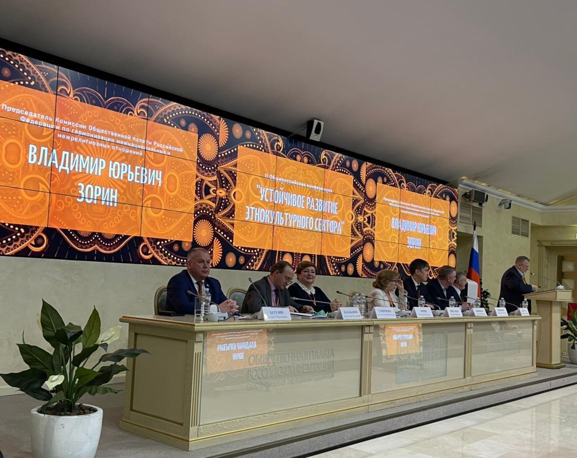 Белгородская делегация принимает участие в этнокультурной конференции Общественной палаты РФ, фото-1