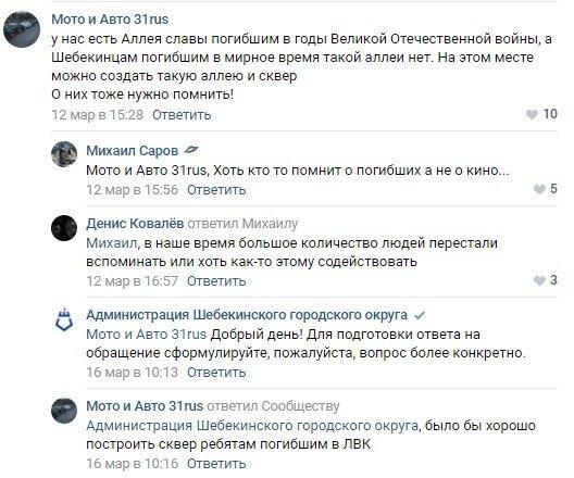 Власти Шебекина сносят любимый кинотеатр горожан, фото-13