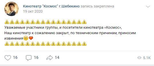 Власти Шебекина сносят любимый кинотеатр горожан, фото-1