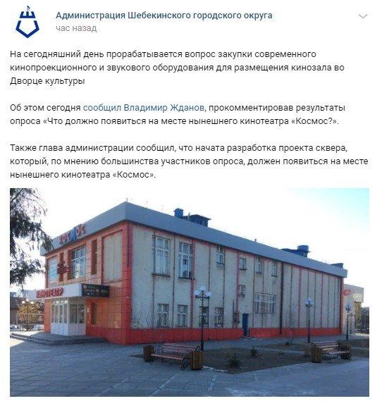 Власти Шебекина сносят любимый кинотеатр горожан, фото-5