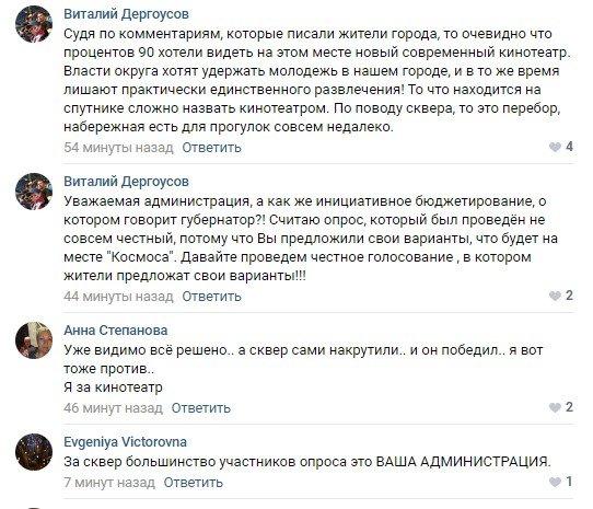 Власти Шебекина сносят любимый кинотеатр горожан, фото-6