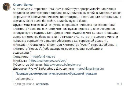 Власти Шебекина сносят любимый кинотеатр горожан, фото-7