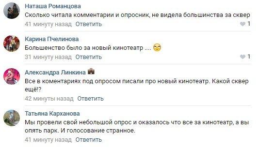 Власти Шебекина сносят любимый кинотеатр горожан, фото-8