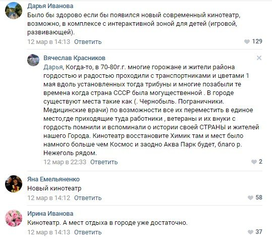 Власти Шебекина сносят любимый кинотеатр горожан, фото-9