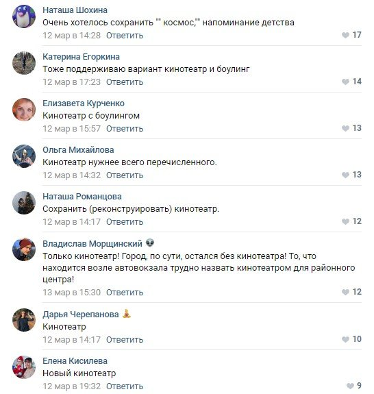 Власти Шебекина сносят любимый кинотеатр горожан, фото-10