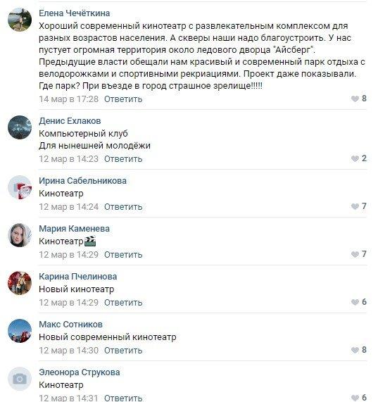 Власти Шебекина сносят любимый кинотеатр горожан, фото-11