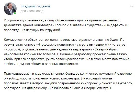 Власти Шебекина сносят любимый кинотеатр горожан, фото-3
