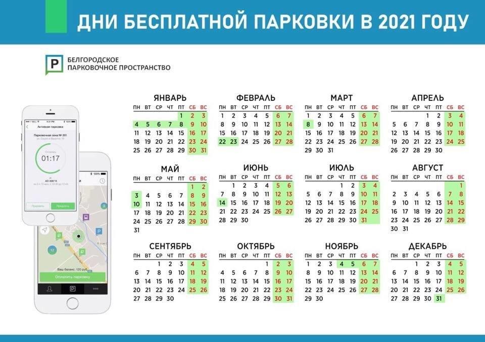 Парковки в Белгороде будут бесплатными на праздниках, фото-1