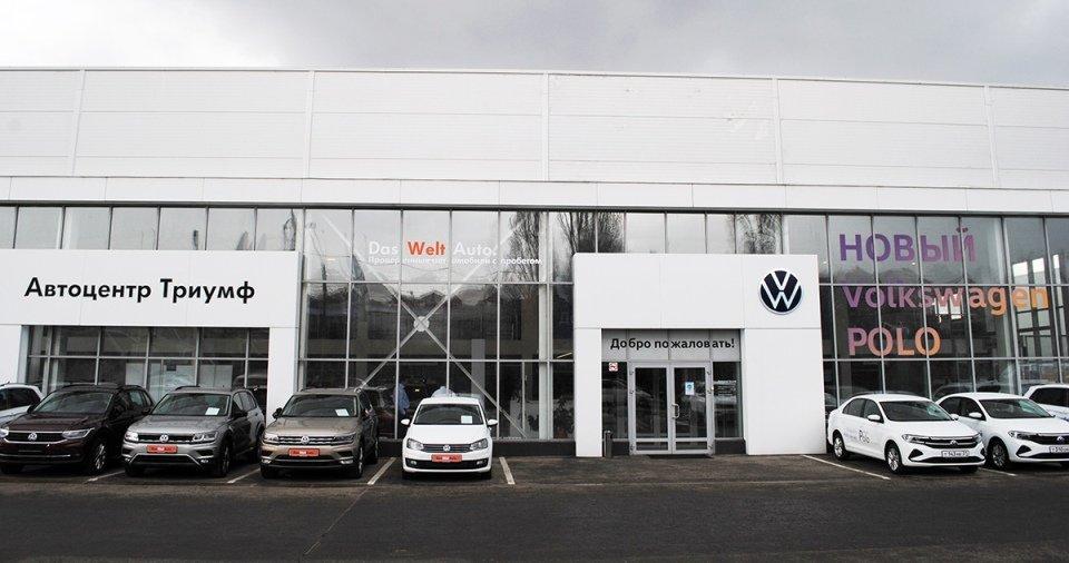 Официальный сервисный центр Volkswagen «Автоцентр Триумф»: качественное обслуживание на гарантии и после, фото-1