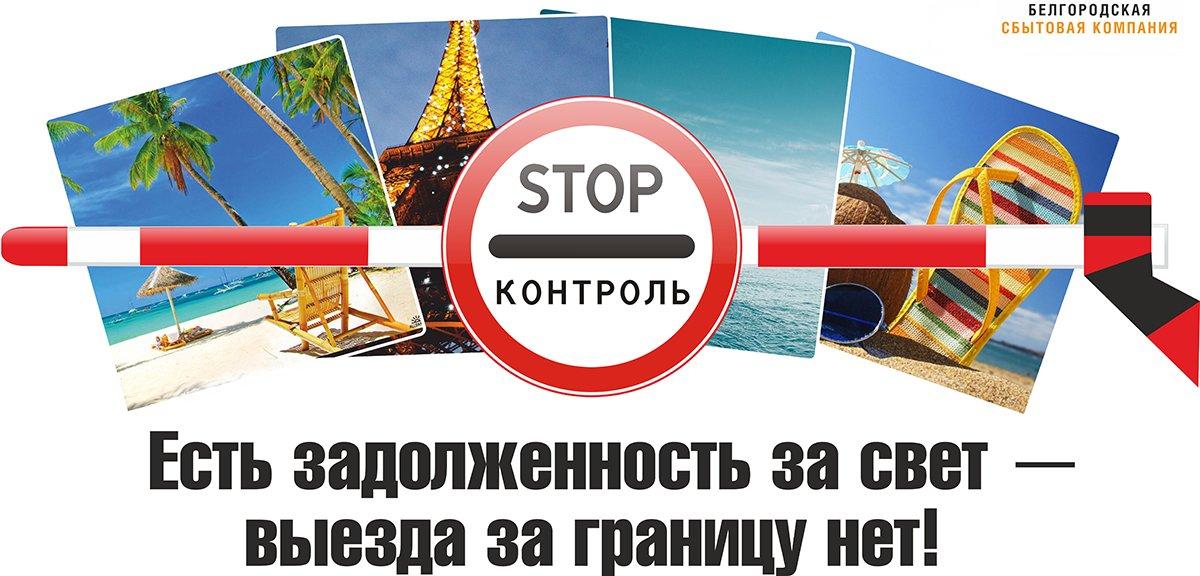 12 белгородцев не пустили за границу из-за долгов за электроэнергию, фото-1