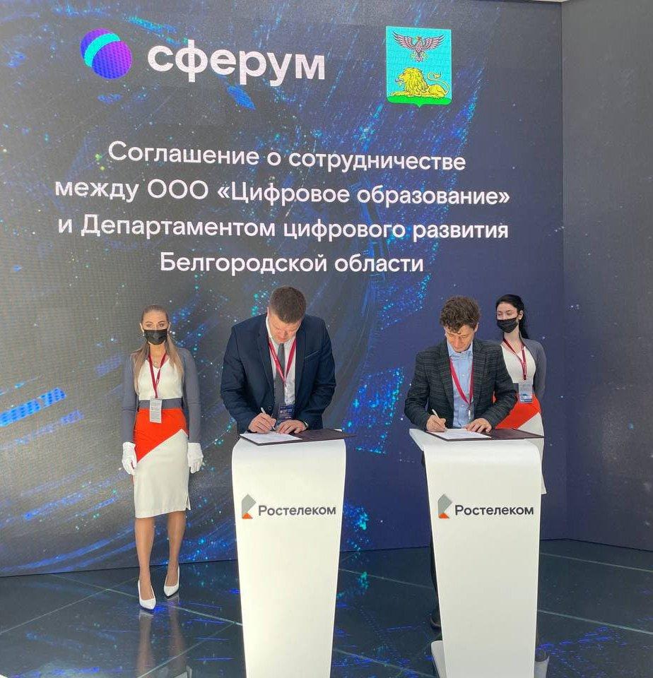 """подписание соглашения, фото: пресс-служба """"Ростелекома"""""""