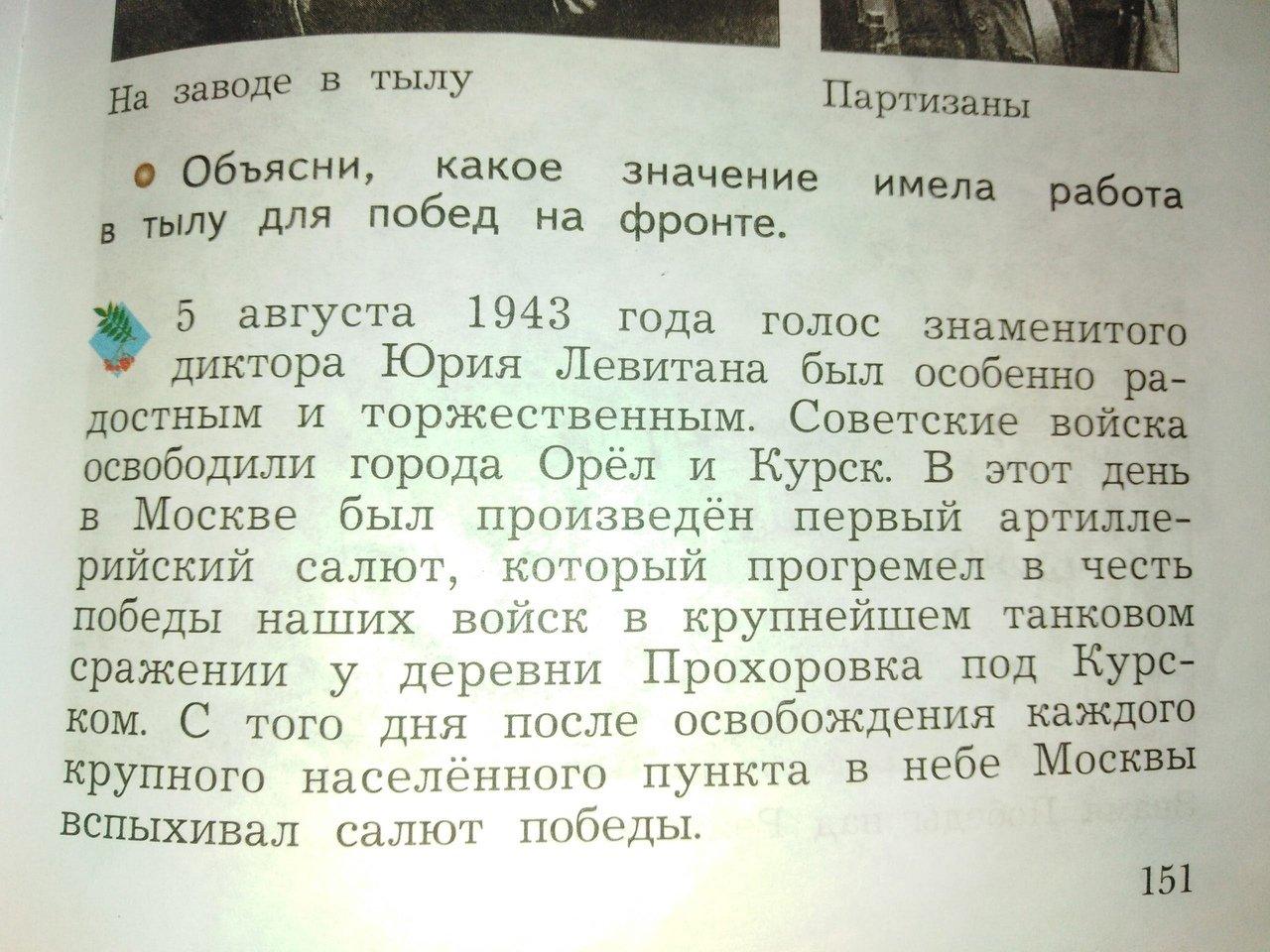 Текст из школьного учебника, фото паблика «Белгород – это интересно».