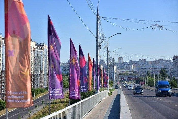 Белгород в преддверии 5 Августа