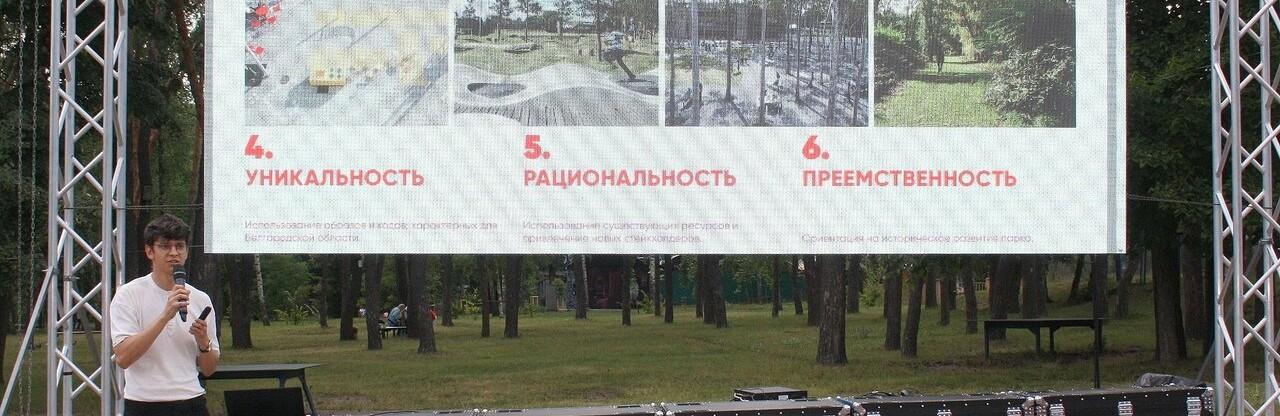 Белгородцы сорвали презентацию проекта развития парка Ленина